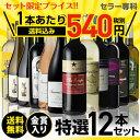 送料無料 金賞入り特選ワイン12本セット200弾ワインセット ギフト 長S