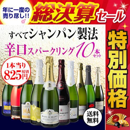 送料無料 全てシャンパン製法!特選 辛口スパークリングワイン10本セット14弾ワインセット スパークリングワイン 長S