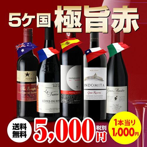 「5ヶ国飲み比べ」極旨赤5本セット27弾【送料無料】[赤ワイン セット][長S][五カ国]