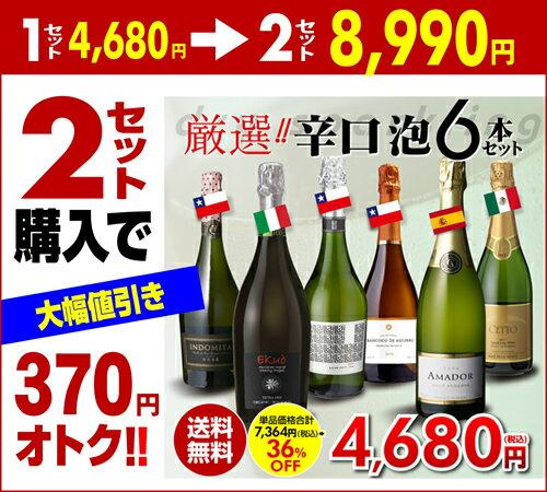 送料無料 厳選辛口泡(スパークリング)6本セット79弾2セット計12本ワインセット スパークリングワイン 長S
