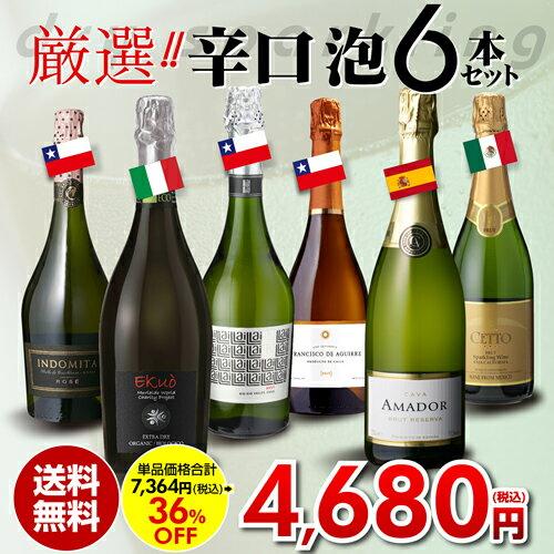 【マラソン中 最大777円クーポン】送料無料 厳選辛口泡(スパークリング)6本セット79弾ワインセット スパークリングワイン セット 長S