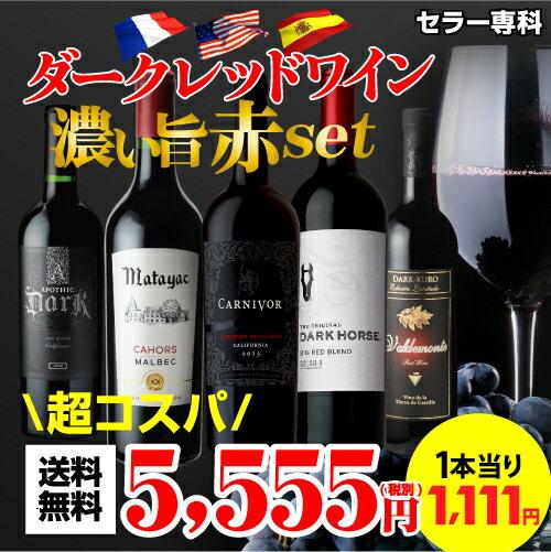 【マラソン中 最大777円クーポン】送料無料 ダークレッドワイン 濃い旨赤ワイン5本セット赤ワイン セット 長S
