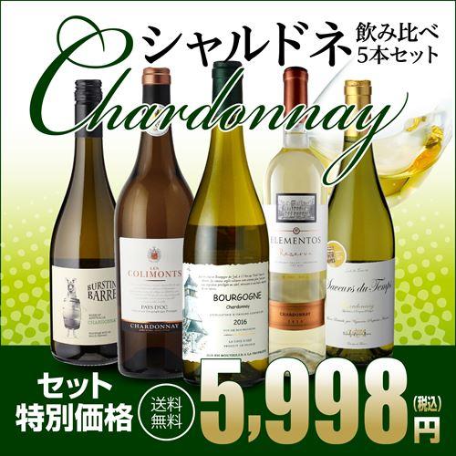 【必ずP3倍 72H限定】送料無料 ぶどう品種で楽しむ シャルドネ ワイン5本セット 5弾 白ワインセット ワインセット 長S