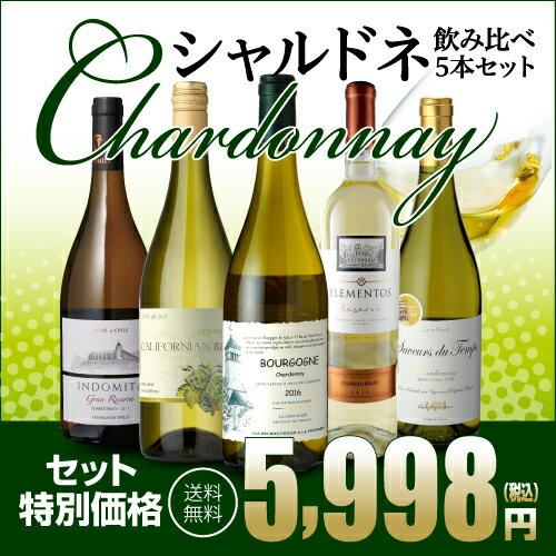 【マラソン中 最大777円クーポン】送料無料 ぶどう品種で楽しむ シャルドネ ワイン5本セット 6弾 白ワインセット ワインセット 長S