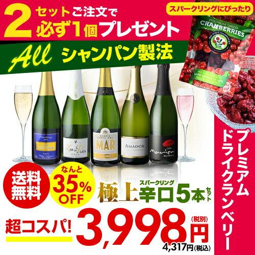 送料無料 すべてシャンパン製法 超コスパ!極上辛口スパークリング5本セット5弾スパークリングワインセット シャンパンセット 長S