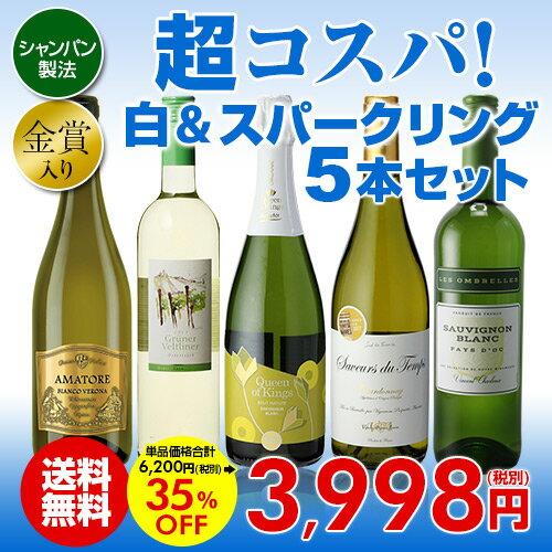 送料無料 シャンパン製法の泡&金賞入り!爽快白&スパークリング5本セット5弾ワインセット 長S シャンパン スパークリング セット 白ワインセット
