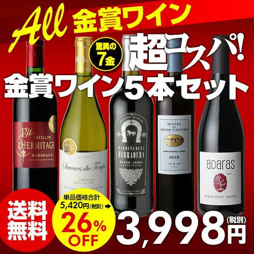 送料無料 金賞ワインが勢揃い 赤白ワイン5本セット8弾ワインセット 長S