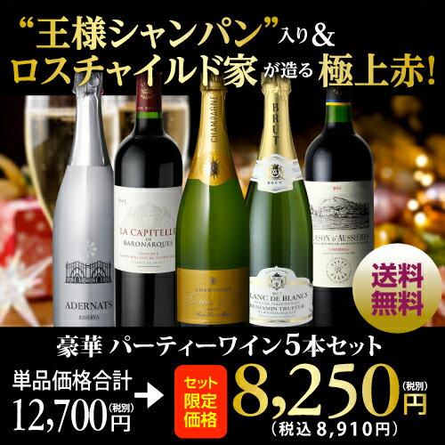 【必ずP3倍 72H限定】送料無料 シャンパン&極上赤入り!豪華パーティワイン5本セットワインセット クリスマス お正月 赤ワイン
