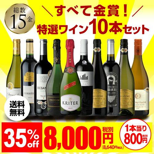 送料無料 すべて金賞ワイン バラエティ特選10本セット 7弾ワインセット 長S