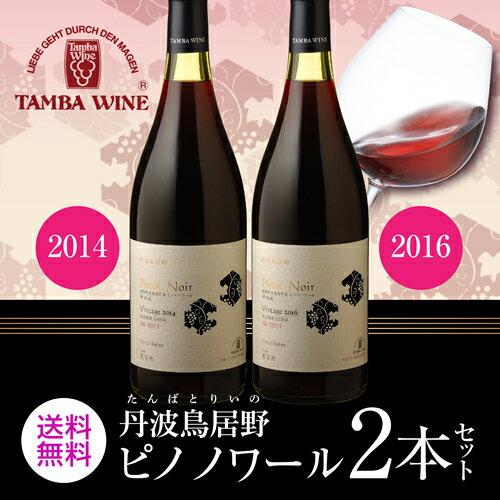 【必ずP3倍 72H限定】丹波鳥居野ピノノワール2014、2016年 2本セット[日本ワイン][国産 ワイン][長S] 赤ワイン