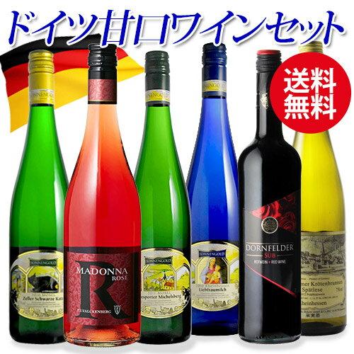 送料無料 ドイツ産 やや甘口ワイン 6本セット 第7弾ワインセット ドイツワイン ギフト お歳暮 長S