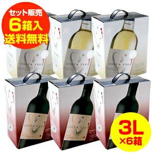 《箱ワイン》インドミタ コスタヴェラ 3L赤・白各3箱 計6箱セット【セット(6箱入)】【送料無料】[ワインセット][ボックスワイン][BOX][BIB][バッグインボックス][長S]