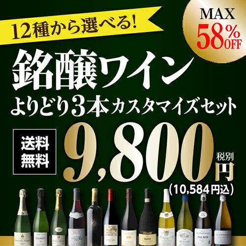 送料無料 MAX57%OFF 好みで選べる!よりどり銘醸ワイン3本 カスタマイズセット シーン、好みにあわせて 組み合わせ自由♪ アソート ワインセット 9,800円均一 赤ワイン 白ワイン 泡 シャンパン シャンパーニュ フランス イタリア スペイン ドイツ 虎