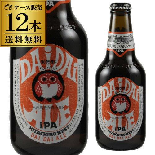 【ママ割5倍】常陸野ネストビール<だいだいエール>330ml 瓶【ケース(12本入)】【送料無料】[クラフトビール][木内酒造][日本][茨城][長S]