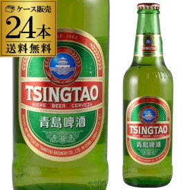 【誰でもP5倍 11/15限定】送料無料 青島ビール 330ml 瓶×24本ケース アジア 輸入ビール 海外ビール 中国 長S
