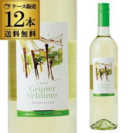 送料無料 ヴィンツァー クレムスグリューナーフェルトリナーオーストリア 白ワインケース (12本入) フリッツァンテ 長S
