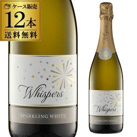 送料無料 リトレ ファミリー ワインズウィスパーズ スパークリングワイン ホワイト ワインNVケース (12本入) 長S