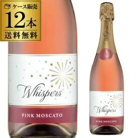 【誰でもP5倍 30日限定】送料無料 リトレ ファミリー ワインズウィスパーズ スパークリングワイン ピンクモスカートNVケース (12本入) 長S