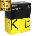送料無料 《箱ワイン》KB オーストラリア シャルドネ 3L×4箱ケース (4箱入) ボックスワイン BOX BIB バッグインボッ…