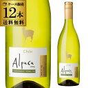 送料無料 1本当り450円(税別) サンタ ヘレナ アルパカ シャルドネ セミヨンケース (12本入) 白 白ワイン セット 辛口 …