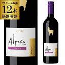 【誰でもワインP5倍 10/25限定】サンタ・ヘレナ アルパカ カルメネール【ケース(12本入)】【送料無料】RSL 赤ワイン…