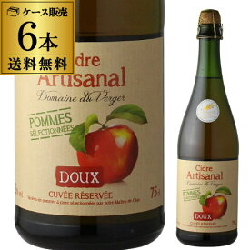 【誰でもP3倍 18〜20日】送料無料 シードル アルティザン ドゥーケース (6本入) 長S スパークリングワイン