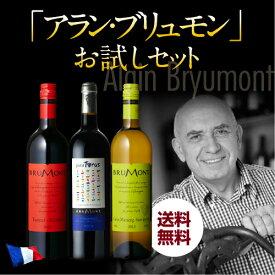【10%OFF】送料無料 アラン ブリュモンお試し3本セットワインセット 長S