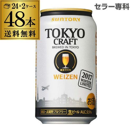 サントリー 東京クラフト ヴァイツェン〈期間限定〉350ml×48缶 2ケース送料無料 ヴァイツェン ビール 国産 クラフトビール缶ビール クラフトセレクト 長S