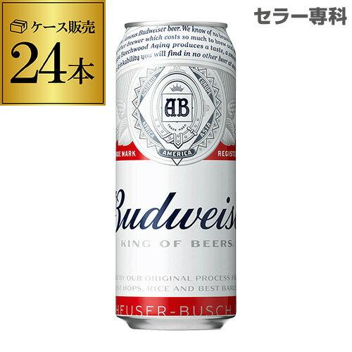 【ママ割5倍】バドワイザー500ml缶×24本 1ケース(24缶) Budweiser キリン ライセンス生産 キリン 海外ビール アメリカ 長S