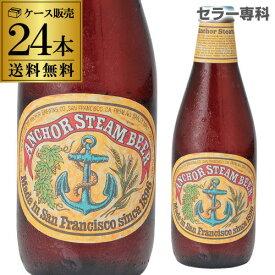 アンカースチーム 355ml 瓶×24本ケース 送料無料輸入ビール 海外ビール アメリカ クラフトビール 長S