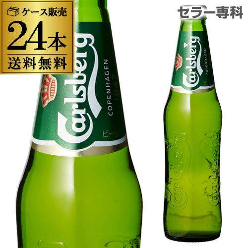 【ママ割5倍】カールスバーグ クラブボトル330ml瓶×24本Carlsberg【ケース】【送料無料】[カールスベア][サントリー][ライセンス生産][海外ビール][デンマーク][国産][長S]