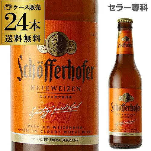 【ママ割5倍】シェッファーホッファーヘフェヴァイツェン330ml 瓶×24本【ケース】【送料無料】[輸入ビール][海外ビール][ドイツ][ビール][ヴァイス][長S]