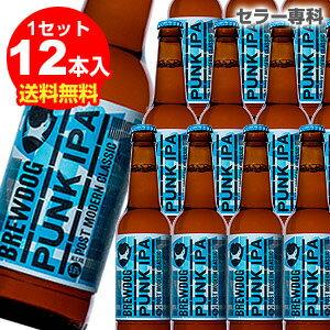 【ママ割 P5倍】送料無料 ブリュードッグ パンクIPA 瓶330ml×12本 12本セットスコットランド 輸入ビール 海外ビール イギリスクラフトビール 海外 長S