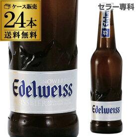 【マラソン中 最大777円クーポン】送料無料 エーデルワイス スノーフレッシュ ヴァイスビア330ml 瓶×24本ケース 輸入ビール 海外ビール オーストリア 白ビール 長S