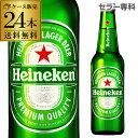 送料無料 【送料無料で最安値挑戦】ハイネケン ロングネックボトル330ml瓶×24本Heineken Lagar Beerケース キリン ライセンス 海外ビール オランダ 長S