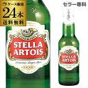 ステラ・アルトワ330ml瓶×24本ベルギービール:ピルスナー【ケース】【送料無料】[ステラアルトワ][輸入ビール][海外ビール][ベルギー][長S]