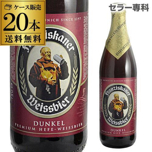 フランチスカーナーヘフェ ヴァイスビア ドゥンケル500ml 瓶×20本【ケース20本】【送料無料】[輸入ビール][海外ビール][ドイツ][ビール][フランチスカナー]