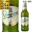 【マラソン中 最大777円クーポン】送料無料 スタロプラメン330ml 瓶×24本 1ケースチェコ 輸入ビール 海外ビール 長S
