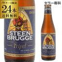 ステーンブルージュ トリプル 330ml 瓶×24本【ケース(24本入)】【送料無料】[ベルギー][輸入ビール][海外ビール]
