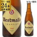 ウエストマール・トリプル 330ml 瓶×24本【ケース(24本入)】【送料無料】[ヴェルハーゲ醸造所][ベルギー][輸入ビー…