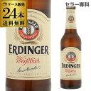 送料無料 エルディンガー ヴァイスビア ヘフェ 330ml×24本ケース 輸入ビール 海外ビール ドイツ ビール ヴァイツェン…