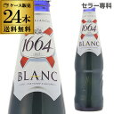 クローネンブルグ ブラン 1664 並行330ml 瓶×24本【ケース(24本入)】【送料無料】[白ビール][フランス][アルザス][輸入ビール][海外ビール]