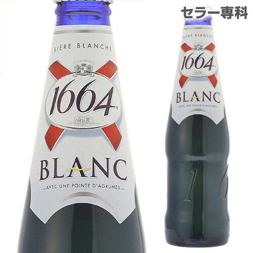 クローネンブルグ ブラン 1664 並行330ml 瓶[白ビール][フランス][アルザス][輸入ビール][海外ビール]