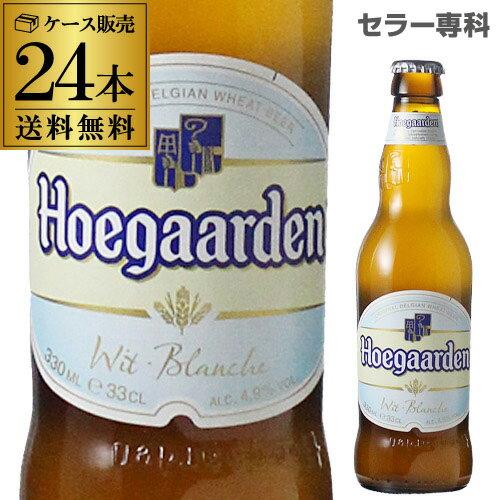 ヒューガルデン ホワイト330ml×24本 瓶【ケース】【送料無料】[並行品][輸入ビール][海外ビール][ベルギー][Hoegaarden White][GL]
