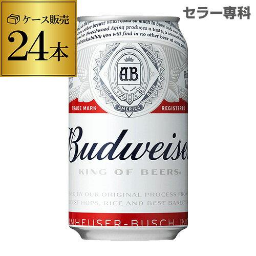 【ママ割5倍】バドワイザー350ml缶×24本 1ケース(24缶) Budweiser キリン ライセンス生産 キリン 海外ビール アメリカ 長S