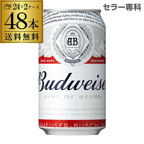 【ママ割5倍】送料無料 バドワイザー350ml缶×48本 2ケース(48缶) Budweiser キリン ライセンス生産 キリン 海外ビール アメリカ 長S