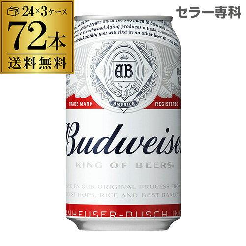 【ママ割5倍】送料無料 バドワイザー350ml缶×72本 3ケース(72缶) Budweiser キリン ライセンス生産 キリン 海外ビール アメリカ 長S