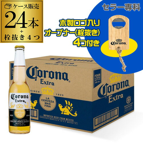 【木製オープナー(栓抜き)4つ付】コロナ エキストラ 355ml瓶×24本モルソン・クアーズ1ケース(24本)メキシコ ビール エクストラ 輸入ビール 海外ビール オープナー 栓抜き 長S
