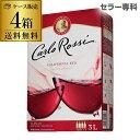 《箱ワイン》カルロ・ロッシ・レッド 3L×4箱【ケース(4箱入)】【送料無料】[ボックスワイン][BOX][カルロロッシ][BI…