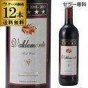 バルデモンテ・レッドスペインワイン フルボディデイリー 赤ワイン